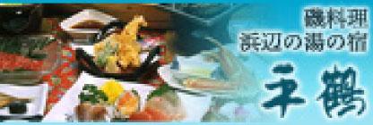 磯料理 浜辺の海の宿 平鶴
