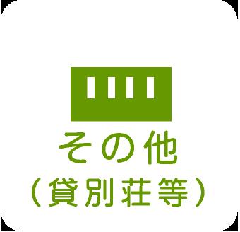 その他(貸別荘等)